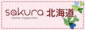 さくら事務所ホームインスペクション北海道