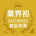 業界初ISO9001認証取得