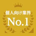 個人向け業界No.1